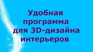 Дизайн Интерьера 3D!  Удобная программа для 3D-дизайна интерьеров!