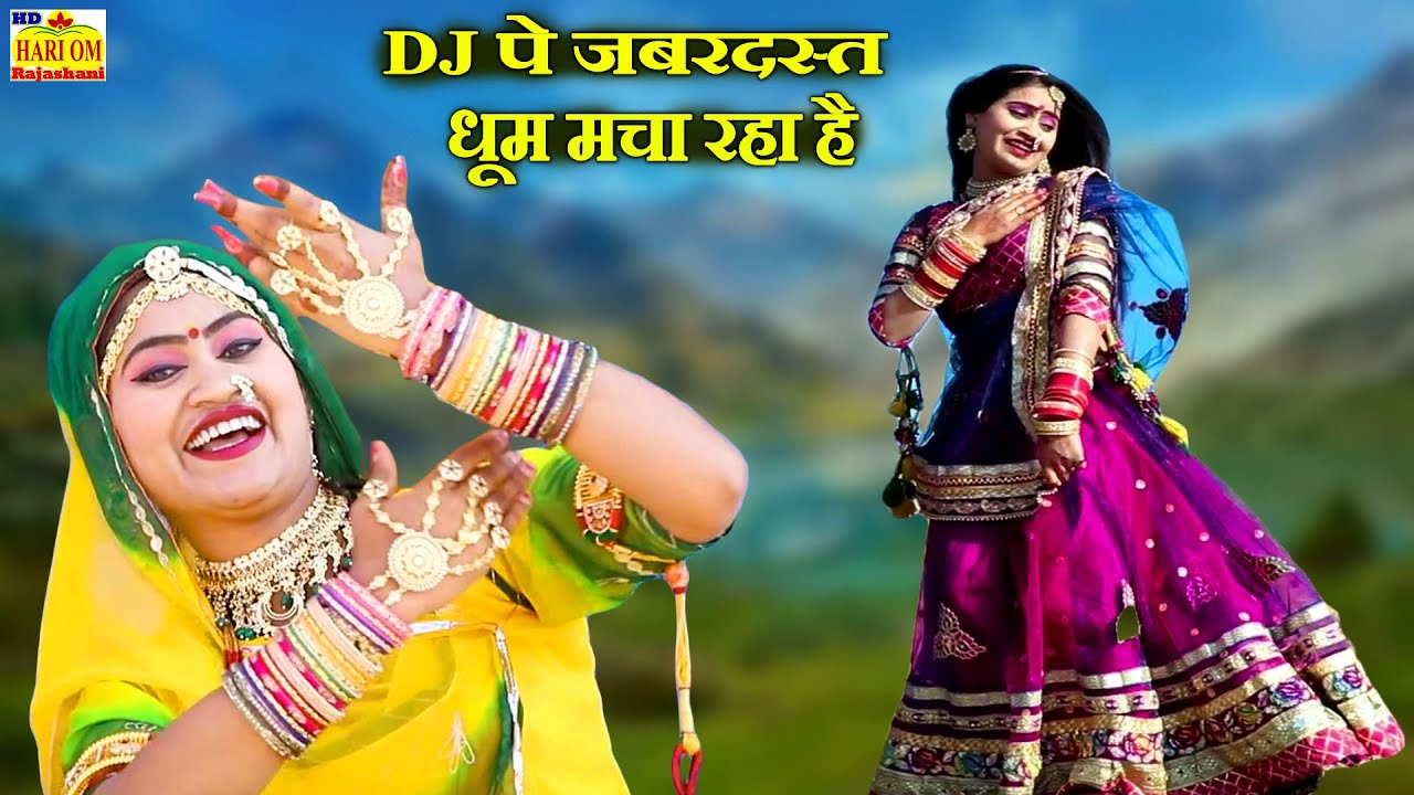 एक ऐसा सांग जिसे सुनकर दिल खुश हो जाएगा | झूला झूले सावन में हरिया बाग़ | Latest Rajasthani Dj Song