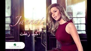 Jannat … Akid Zealet | جنات  … اكيد زعلت