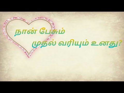 Tamil kavithai whatsapp status video/status sendme