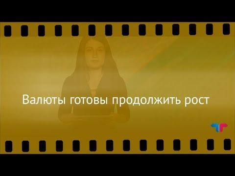 TeleTrade: Курс рубля, 15.06.2017 – Валюты готовы продолжить рост