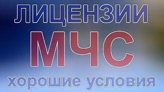 получение лицензия мчс(, 2017-12-05T10:31:04.000Z)
