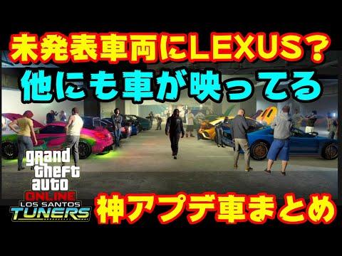 GTA5神アプデ!未発表の車含め15台の車と元ネタ予想まとめ!【Los Santos Tuners】