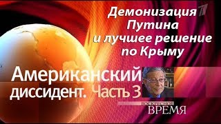 Американский диссидент: Часть 3. Демонизация Путина и лучшее решение Крыму