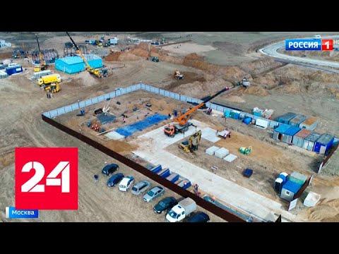 Первый блок готов: строительство больницы в Новой Москве идет рекордными темпами - Россия 24