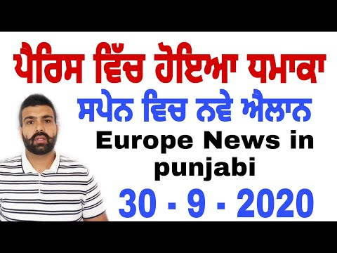 Punjabi Paris News spain,italy,USA, punjab, yadwinder singh brar punjabi paris to uk , Canada, big