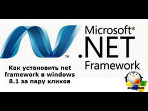Как установить Net Framework в Windows 8 1