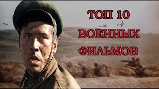 ТОП 10 военных фильмов! Что посмотреть в День Победы?