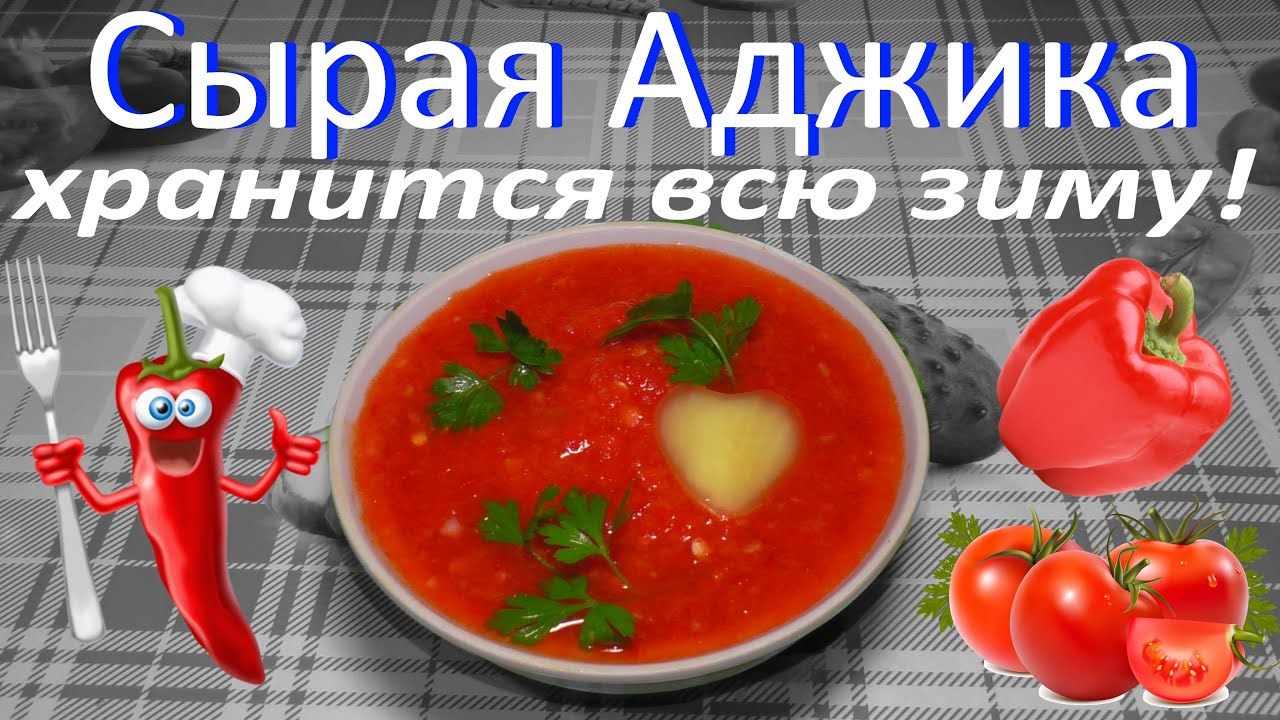 Рецепт вкусной сырой аджики из помидор на зиму