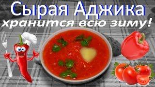 Самая Вкусная, Сырая Аджика без Закрутки / Хранится Всю Зиму