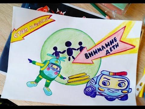 Новый дорожный знак глазами детей.  Рисуем. Конкурс.