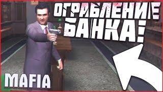 Ограбление Банка! Сорвали Куш С Поли! (Прохождение Mafia: The City Of Lost Heaven #16)
