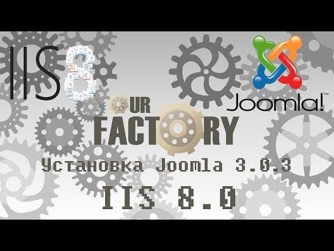 Установка Joomla 3.0.3 на IIS 8.0