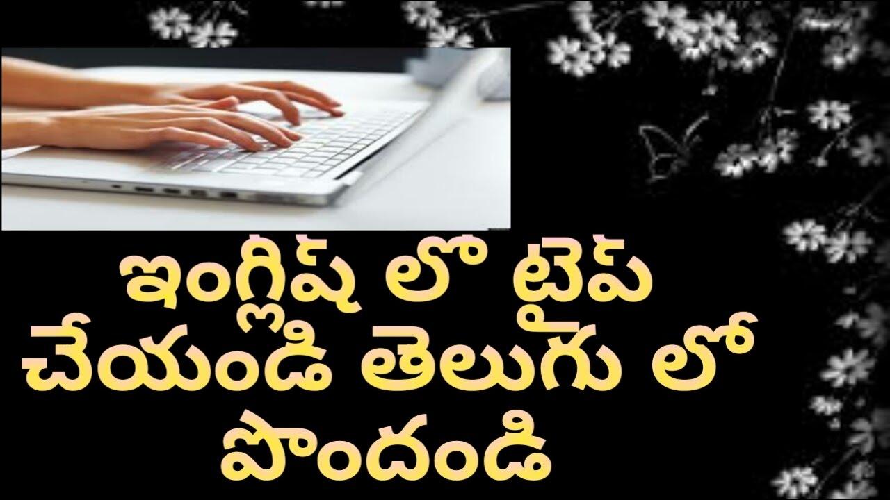 Telugu keyboard for android mobile(Google indic keyboard)