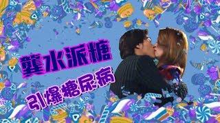 Gambar cover 愛.回家之開心速遞|精華| 龔水CP派糖引爆糖尿病|呂慧儀|張景淳|龔水戀