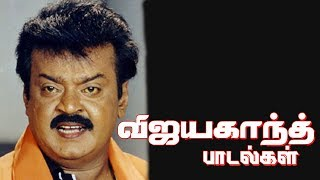 Vijaykanth Non Stop Super Hit Songs | Tamil Super Hit Song Collection