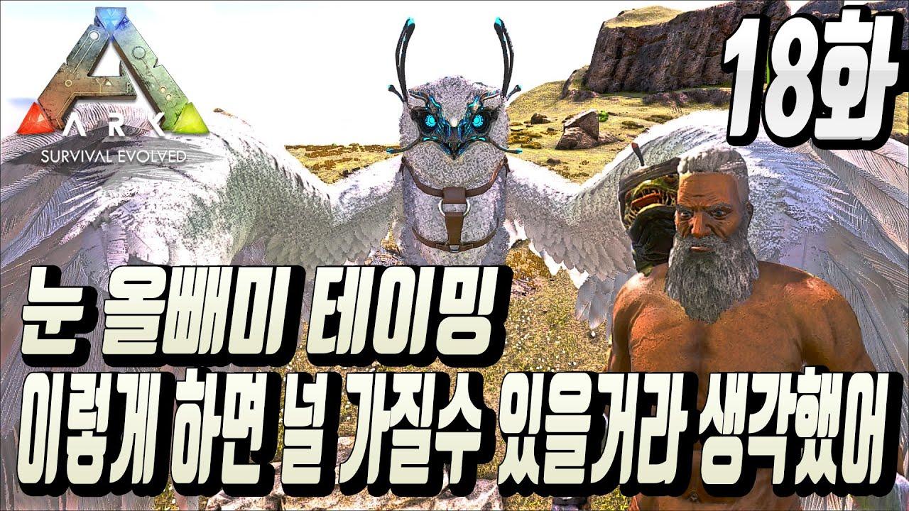 ARK Survival Evolved - Ragnarok [아크서바이벌 라그나로크]  EP18 - 눈올빼미 테이밍!!  넘어올듯 말듯 밀땅에 고수구나.