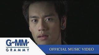 แทงข้างหลัง..ทะลุถึงหัวใจ - อ๊อฟ ปองศักดิ์【OFFICIAL MV】