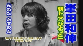 俳優魂 vol.25 峯田 和伸 朝ドラ「ひよっこ」宗男役で人気急上昇 人気の...