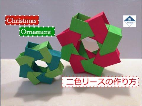 クリスマス 折り紙 折り紙 クリスマスリース : youtube.com