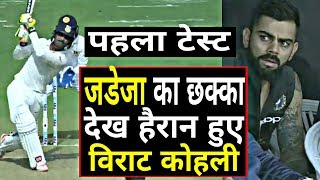 India vs Sri Lanka 1st Test: Ravindra Jadeja Massive SIX! Left Viart Kohli in Priceless Expessions!
