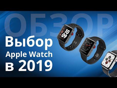 Обзор Apple Watch Series 5, какие Apple Watch купить в 2019 году?