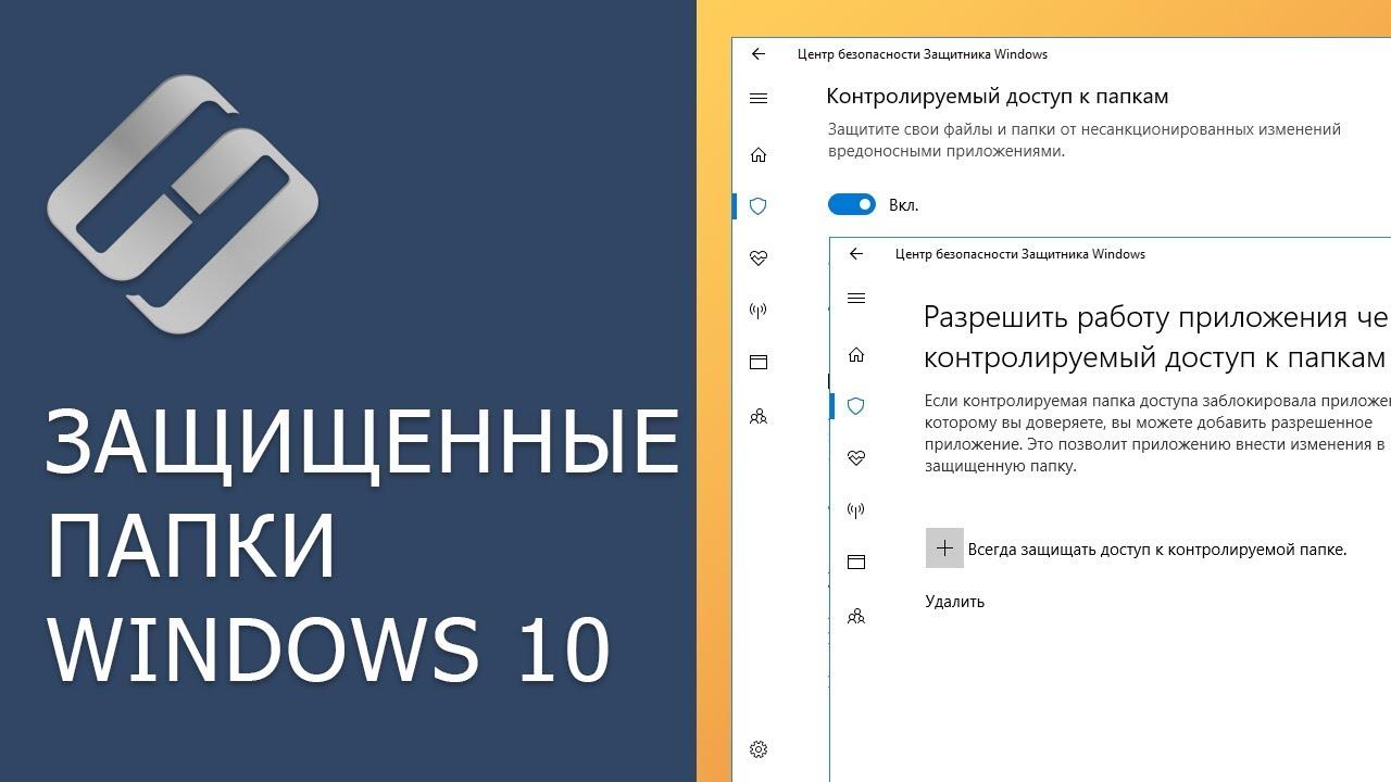 Контролируемый доступ к защищенным папкам Windows 10 (бесплатная защита от вирусов) ??️?️