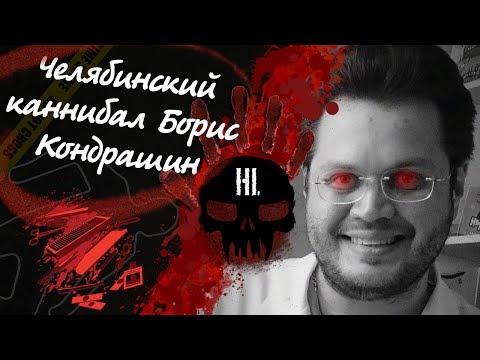 Челябинский каннибал Борис Кондрашин из психбольницы стал врачом (Неразгаданные тайны)