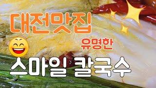 칼국수 대전맛집스마일칼국수 유명한칼국수집 국수집