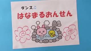 南相馬市ホームページ https://www.city.minamisoma.lg.jp かみまの保育園が作成した動画です。 なお、動画で使用している楽曲についてはプランニング開...