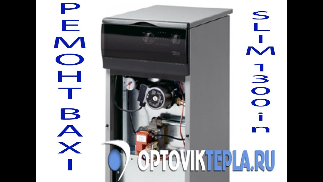инструкция по эксплуатации газового котла baxi slim