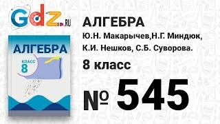 № 545- Алгебра 8 класс Макарычев