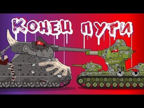 Последняя битва / Конец пути - Мультики про танки