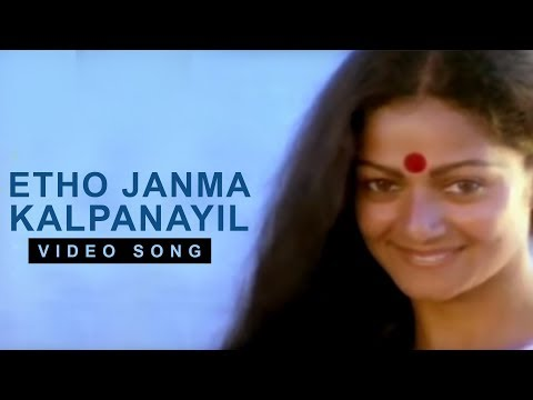 Etho Janma Kalpanayil Video Song | Paalangal | Johnson Super Hit Songs | Vani Jayarm | Unni Menon thumbnail
