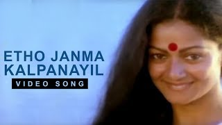 Etho Janma Kalpanayil Video Song   Paalangal   Johnson Super Hit Songs   Vani Jayarm   Unni Menon