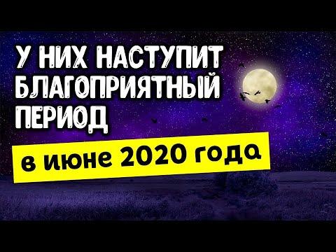 У этих знаков зодиака в июне 2020 года наступит благоприятный период / Астрора
