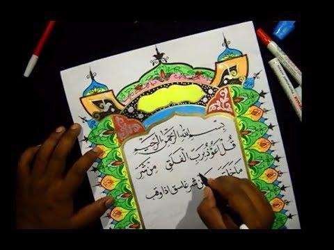 Kaligrafi Hiasan Mushaf Tingkat Mi Sd