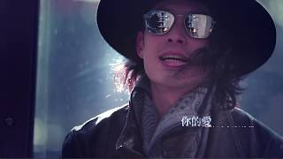 吳建豪 Van Ness Wu – 愛是你愛是我 All Of My Life (Official Video)