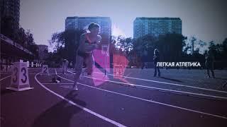 Легкая атлетика (Спиди Пентатлон)