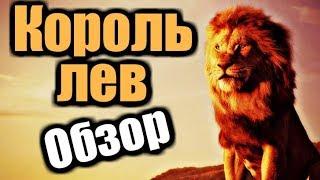 КОРОЛЬ ЛЕВ - Обзор фильма