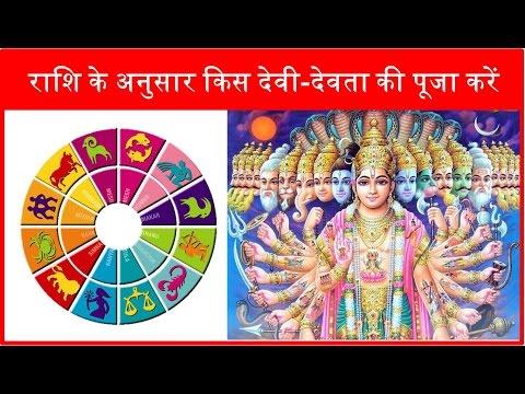 राशि के अनुसार कौन से देवी और देवता की पूजा करनी चाहिए worship according to zodiac sing astro
