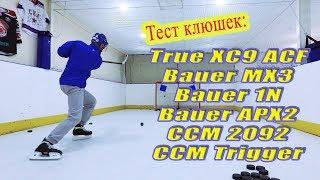 Большой тест топовых хоккейных клюшек ! (BAUER , CCM, TRUE)