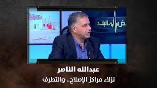 عبدالله الناصر - نزلاء مراكز الإصلاح.. والتطرف