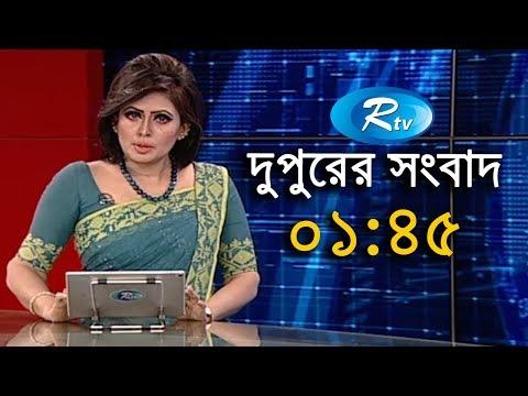 Rtv News | দুপুরের সংবাদ | 27-December-2018 | Rtv