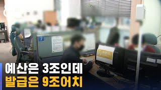 소상공인 12만 명 한숨…예산 3배 대출 확인서 내준 …