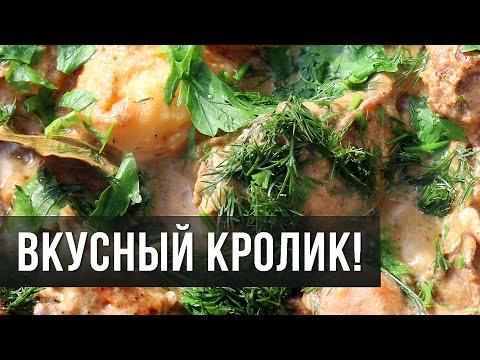 Рецепты приготовления кролика в казане | кулинарные рецепты