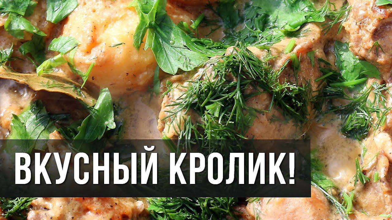 Кролик в Сметане. Готовим в Казане на Костре.|рецепт как приготовить кролика вкусно