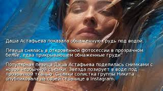 Даша Астафьева показала обнаженную грудь под водой