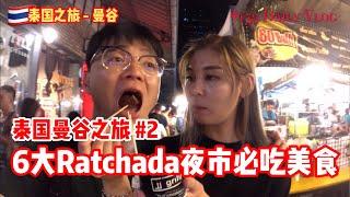 #大馬人曼谷旅行Vlog 28 | 6大Ratchada拉差達火車夜市必吃 ...