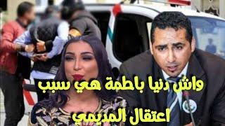 عاجل.. هاعلاش تم اععتققاال محمد المديمي واش دنيا باطمة هي السبب